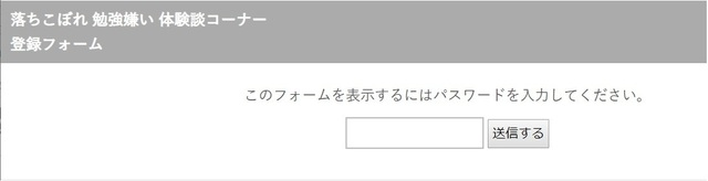 登録フォーム パスワード.jpg
