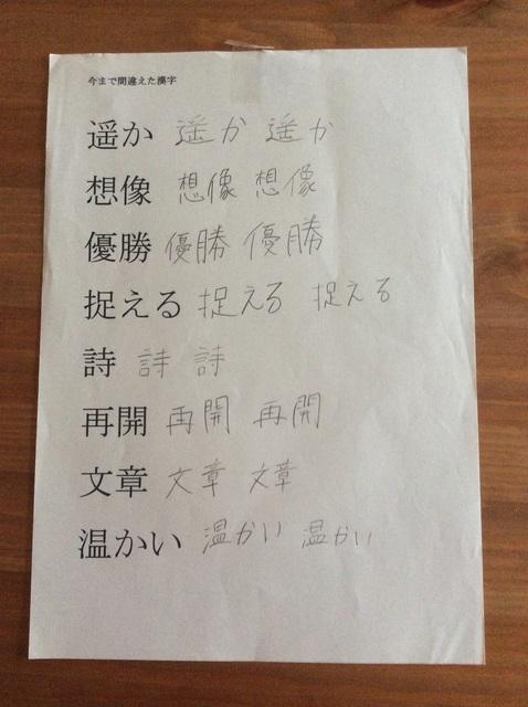 詩 3回目.JPG