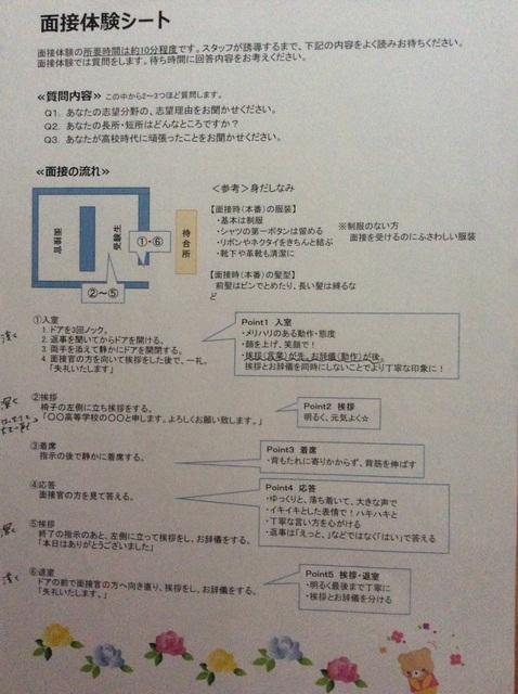 面接体験シート.JPG
